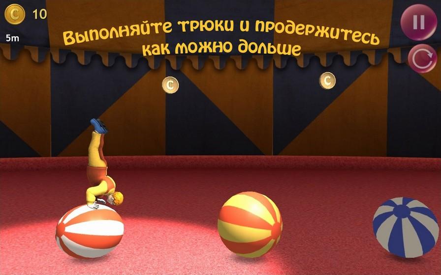 Трюки под куполом цирка