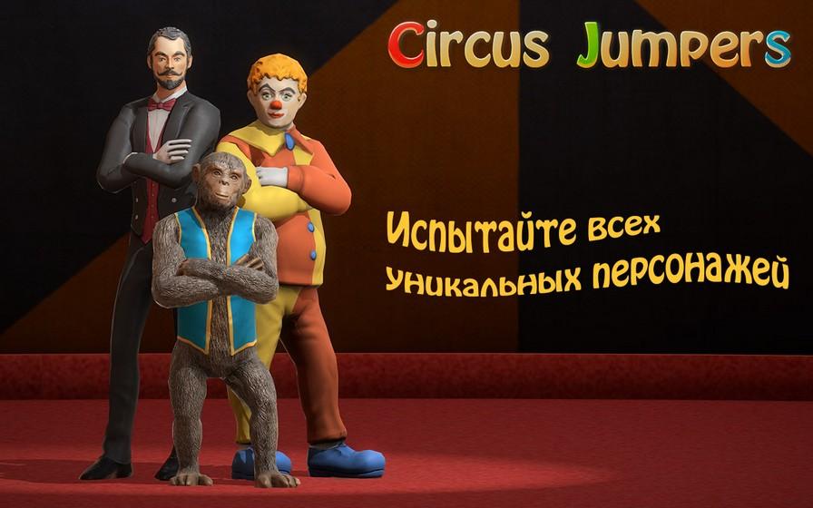 Испытайте клоуна, директора цирка, обезьяну