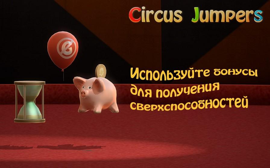 Бонусы: антигравитация, замедление времени, умножитель монет